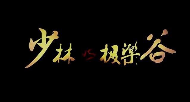 《九陰真經》八大門派之爭:少林PK極樂谷