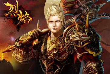《烈焰》傳奇再現 王者來歸!享受極致PK快感力作8月28號正式啟動公測!