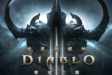 《暗黑破壞神 3:奪魂之鐮》慶祝更新檔2.1.0上線 限時加倍掉寶活動即日展開