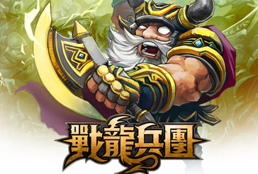 《戰龍兵團》最強戰神-眾神之王降臨 符文系統全面開放,戰力無限飆升!