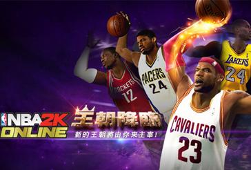 《NBA2K Online》9月17日全新改版「王朝降臨」 人機大戰新玩法、新造型、新技能
