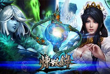 《煉妖錄》9月26日推出公測改版 軒轅上古神器問世