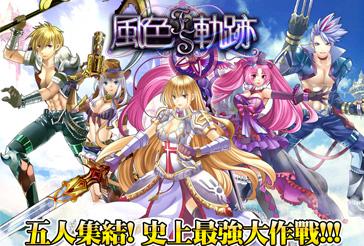 《風色軌跡》全台首創日式動漫網頁遊戲今日正式不刪檔封測!