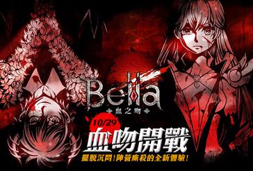 《Bella血之吻》暴力逃殺遊戲 10月29日血吻開戰!