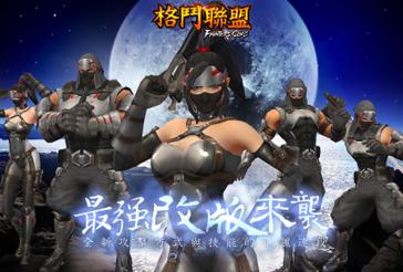 《勇Online》氣功部職業大改造 周年慶最強改版推出