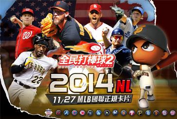 《全民打棒球2 Online》明(27)日推出「2014 NL MLB國聯正規卡片」