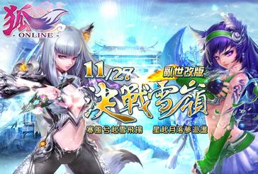 《狐Online》11/27「決戰雪嶺」亂世改版,新服同步再度加開,號召群傑再創巔峰!