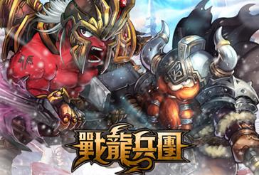《戰龍兵團》跨服爭霸賽火熱開戰 聖誕四重奏活動同步開跑