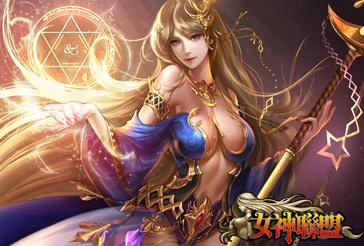 《女神聯盟》星際改版「星戰幻想」星座支配者「星座女神」降臨人間