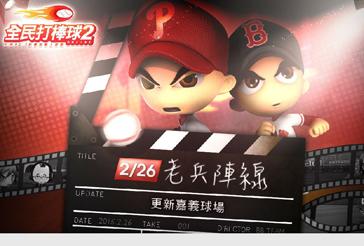 《全民打棒球2 Online》今(26)日推出「老兵陣線」霸氣改版