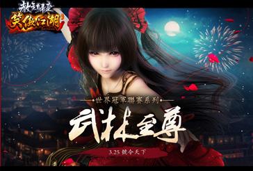 《笑傲江湖Online》3D武俠巔峰大作 至尊特別版 今日號令天下!