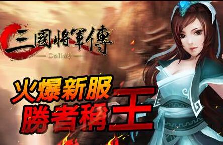 《三國將軍傳》全新改版,迎接盛夏,熱浪不斷!