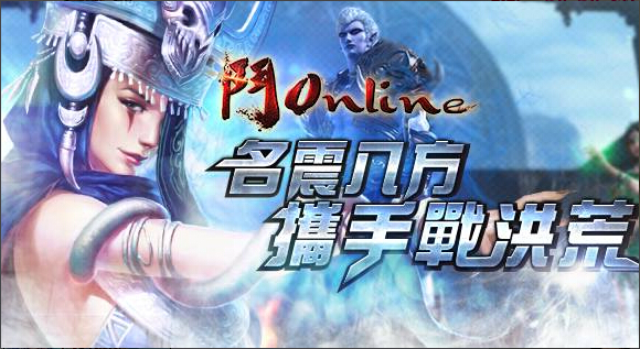 《鬥Online》將於0417進行不刪檔封測,首創打怪噴台幣