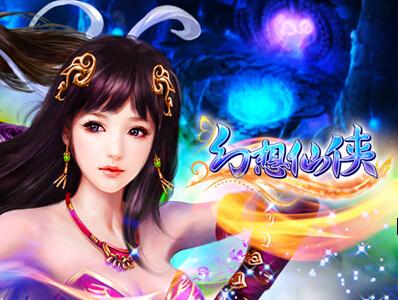 《幻想仙俠》歡慶公測 「天魔入侵」特色玩法及豪禮活動資訊