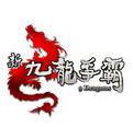 新九龍爭霸開放下載遊戲主程式