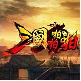 88box《三國啪啪啪》人氣暴棚伺服器連續加開 小遊戲帶你啪啪更強悍