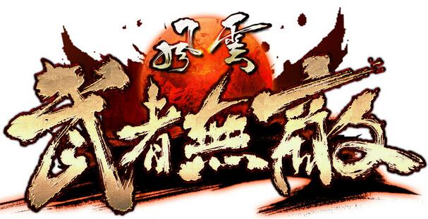 G妹遊戲《風雲》啟動新版「武者無敵」 「武林大會」鬥出江湖最強