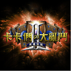 超人氣頁遊續作《卡卡們的大亂鬥II:英雄皇冠》事前登錄正式開跑!勇者預約全台開戰!