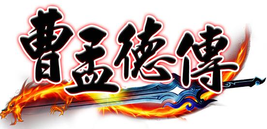 經典SLG頁遊《曹孟德傳》搶先釋出遊戲資訊