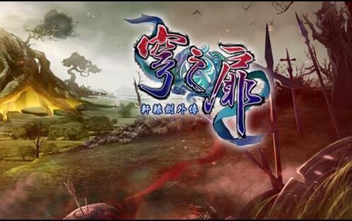 最新DLC上線《軒轅劍外傳─穹之扉》主機版本進度初公佈