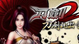《刀劍2 Online》「魅影雙刀」改版強勢登場,全新大型組隊副本火熱開放!