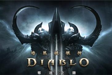 《暗黑破壞神 3》2.3.版與第四賽季即將上線 製作人闡述「卡奈魔方」設計理念