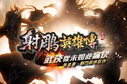 上市慶滿月!《射鵰英雄傳Online》預告第四季將首次改版