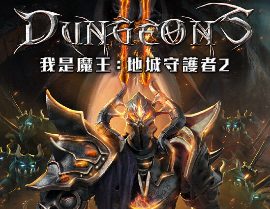 《是魔王:地城守護者 2(Dungeons 2)》中文版幽默登台