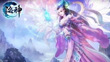 《洛神 Online》飛升大改版,「飛升成仙不是夢」轉生系統完美登場!