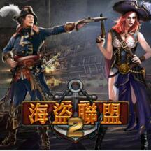 海盜聯盟2 Web