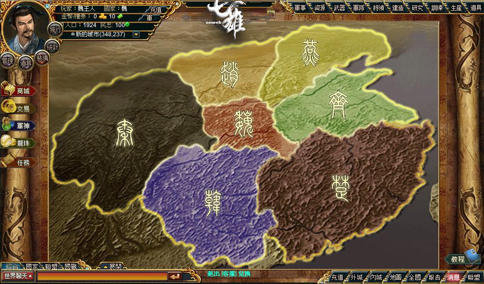 战国各个时期地图