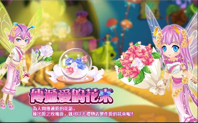 珍稀花朵更新拉貝爾大陸新主題 珍稀花朵更換新套裝!玩家在家園種下珍貴稀有的紫色百合種子,就能換回神秘的冰雪假面套裝!魔法歌劇院的芬妮處也更新家飾,本週更推出迎春花主題家飾,喜愛家園裝扮的玩家,千萬不要錯過,趕快來把家園布置的美輪美奐吧。