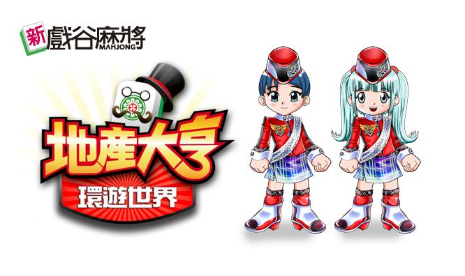 《戲谷麻將》「地產大亨」活動將贈送多款異國服飾虛寶給完成指定任務的玩家