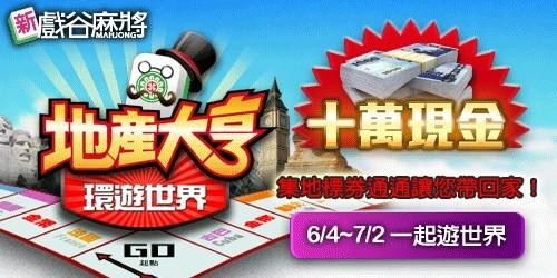 《戲谷麻將》「地產大亨」活動即日登場,將祭出10萬元現金,帶領玩家環遊世界