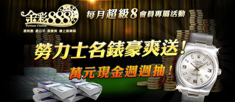 戲谷《金彩888》最新「超級8」會員專屬活動祭出勞力士名錶,要讓玩家開心投注贏大獎