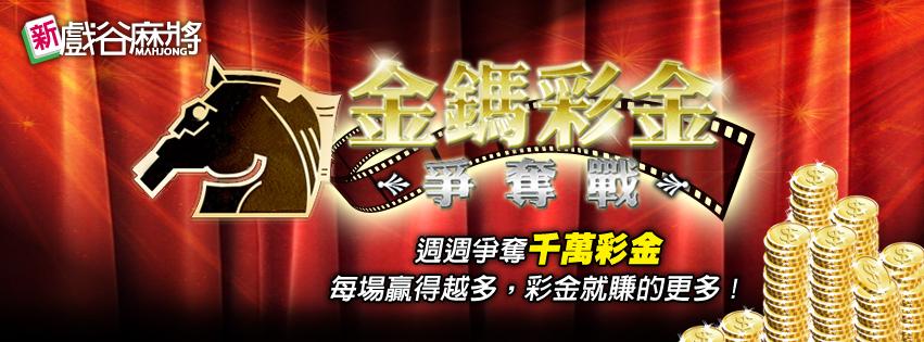 《新戲谷麻將》「金鎷彩金爭奪賽」榮耀開戰 周周爭奪千萬彩金