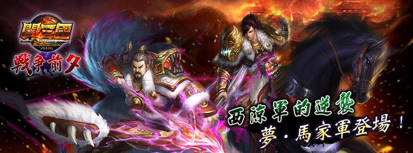 暗三国_《暗三国Online》推出全新版本「梦神光时代」