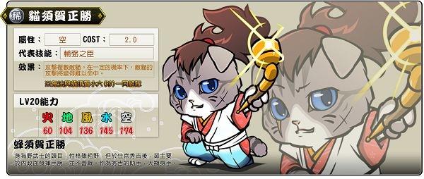 貓須賀正勝