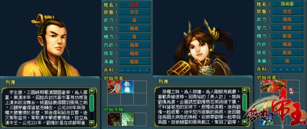 刘备和孙尚香-梦想帝王 名将盘点 夫妻搭档伉俪情深