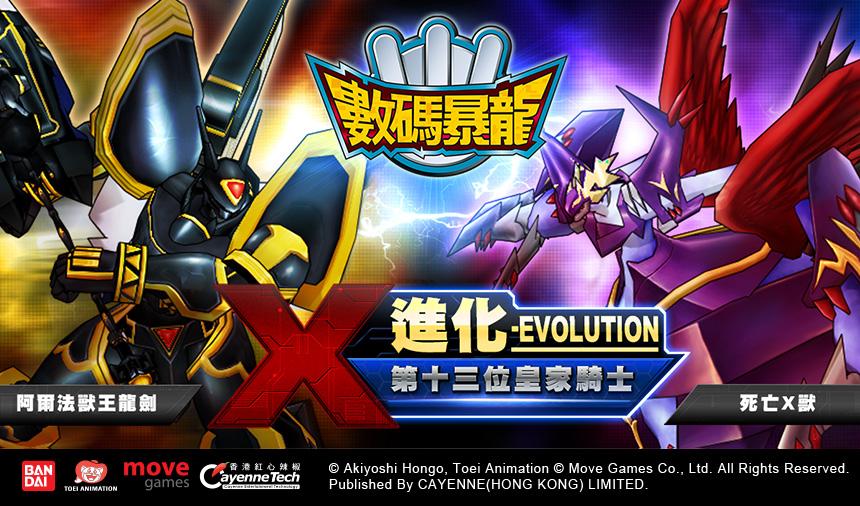 nline X进化 第十三位皇家骑士登场图片