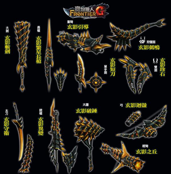 黑穿系列玄影武器