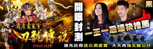 參加封測即有機會獲得公測虛寶!霹靂重量級一王一后邀請你一同來玩最台灣味的線上遊戲
