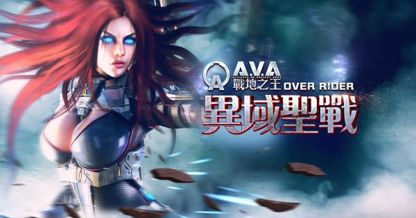 《A.V.A戰地之王》全新合作模式「異域聖戰」正式開放!