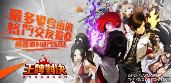 Garena 台灣競舞娛樂正式宣布代理《王牌對決》,將於近日進行封測活動。
