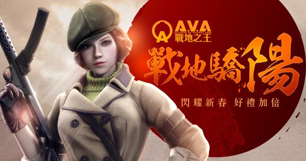 《A.V.A戰地之王》戰地驕陽 與玩家一起閃耀新春、羊羊得意