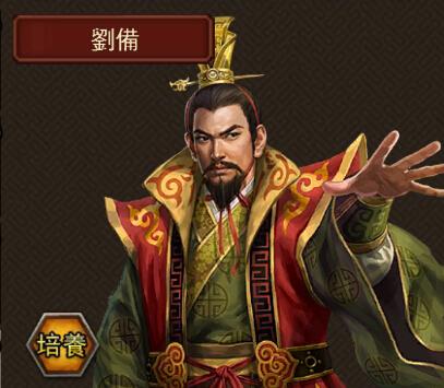 全新刘备原画