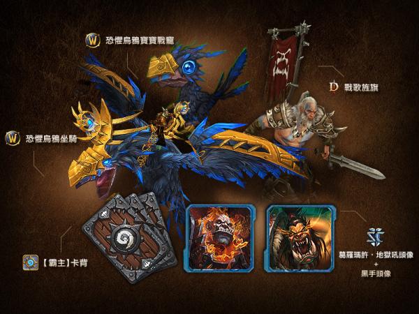 《魔獸世界:德拉諾之霸》數位典藏版