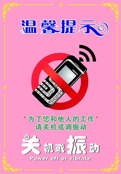 手机静音示意图