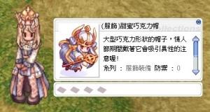 新仙境傳說_新品頭飾「甜蜜巧克力帽」