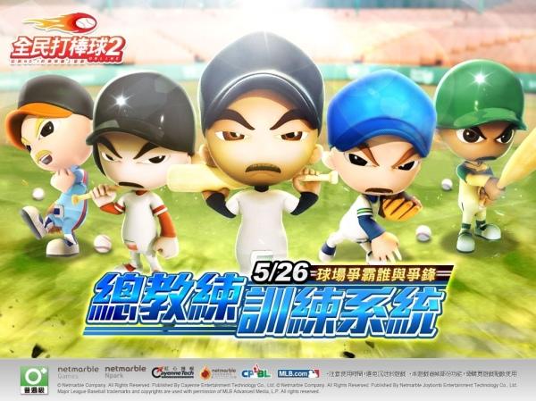 《全民打棒球2 Online》今(26)日推出「總教練訓練系統 球場爭霸誰與爭鋒」